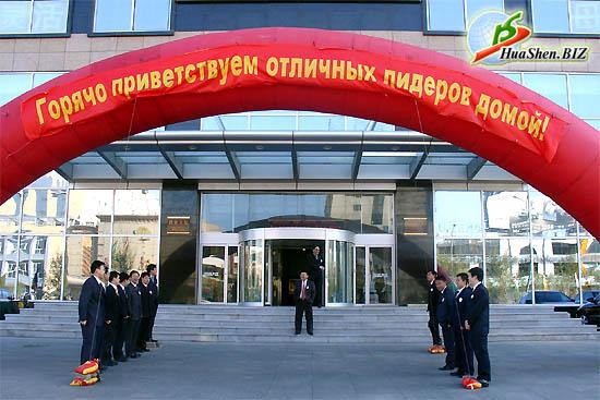 Центральный вход в офис компании ХуаШен. Китай Харбин.