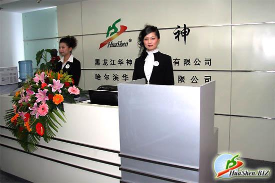 Вход в офис международной корпорации ХуаШен. Ресепшен. Китай - Харбин. Осень 2007