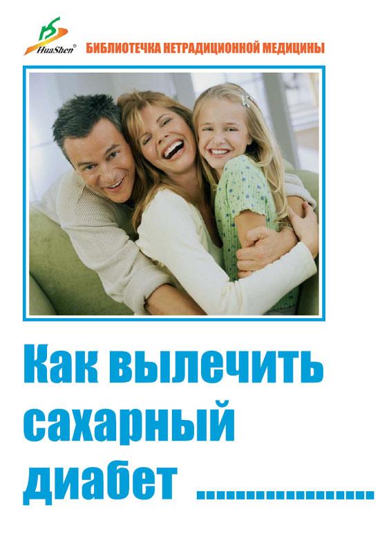 HuaShen.BIZ - Как вылечить сахарный диабет. © 2010 Брошюра, ч/б ...